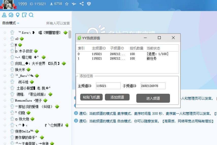 YY热度保频道人气软件