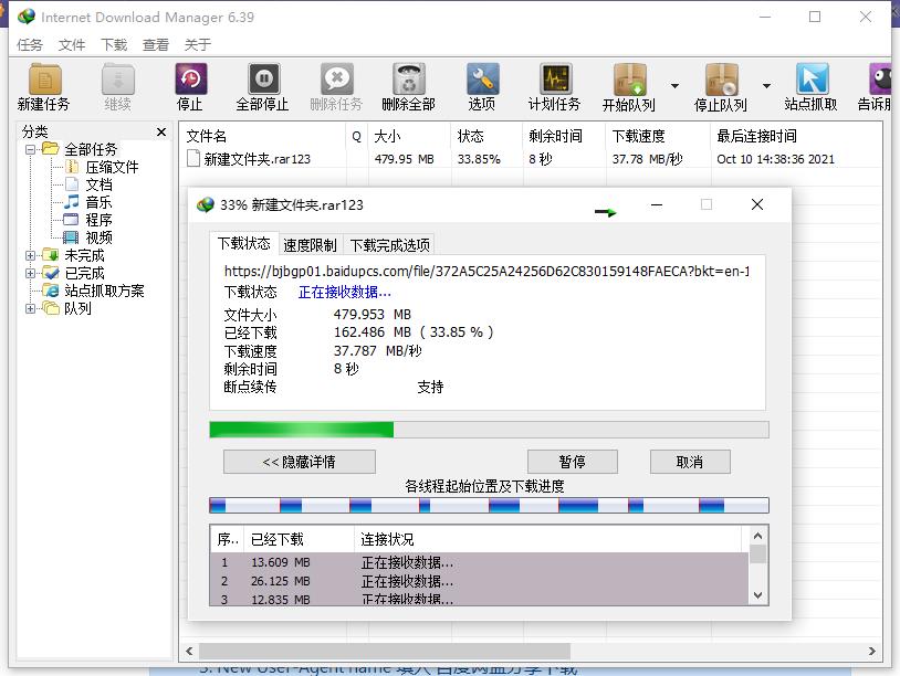 最新百度网盘在线解析+IDM实现超高速下载文件