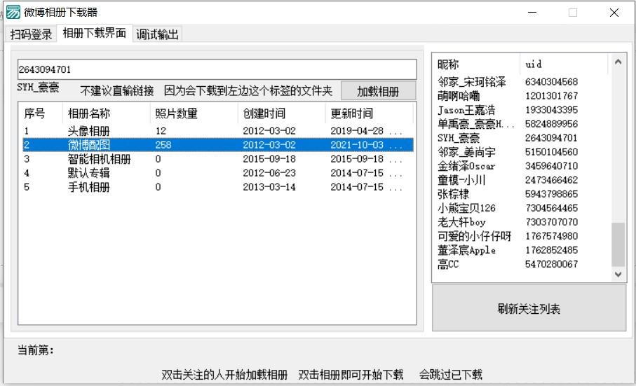 微博相册批量下载器源码