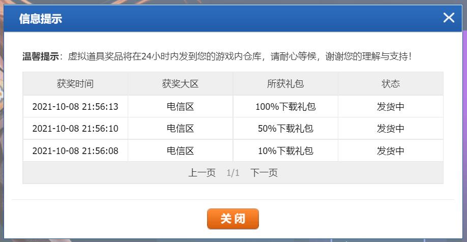 QQ飞车下载礼包领取工具