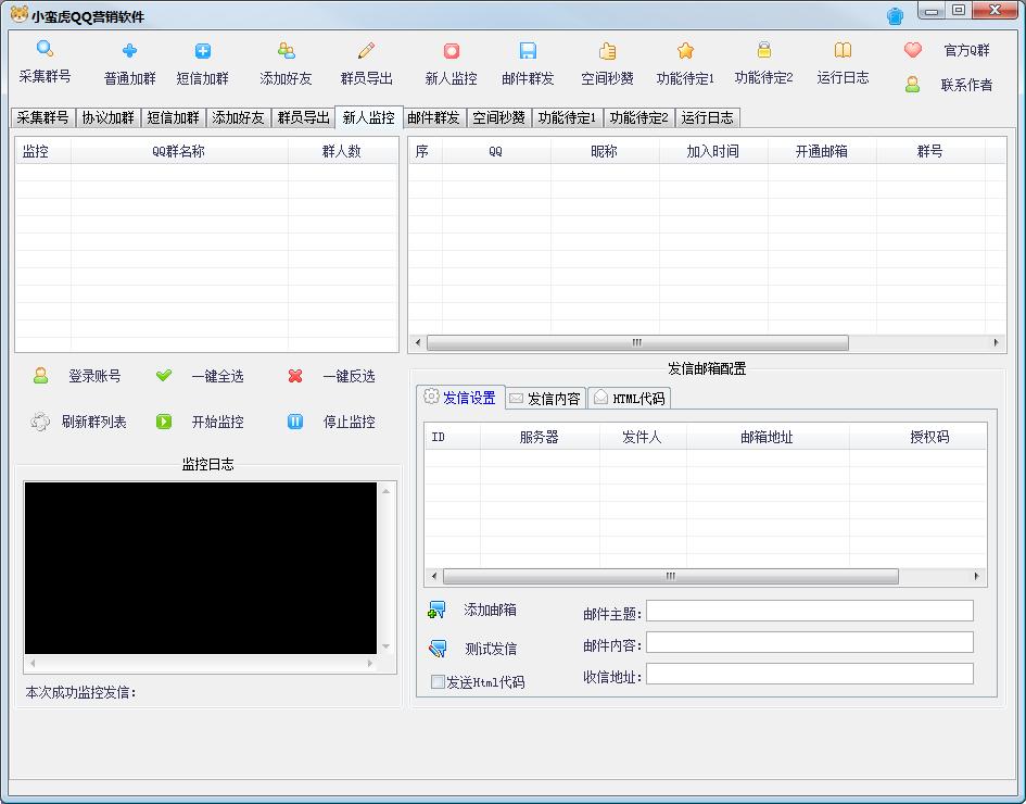小蛮虎QQ营销软件破解版
