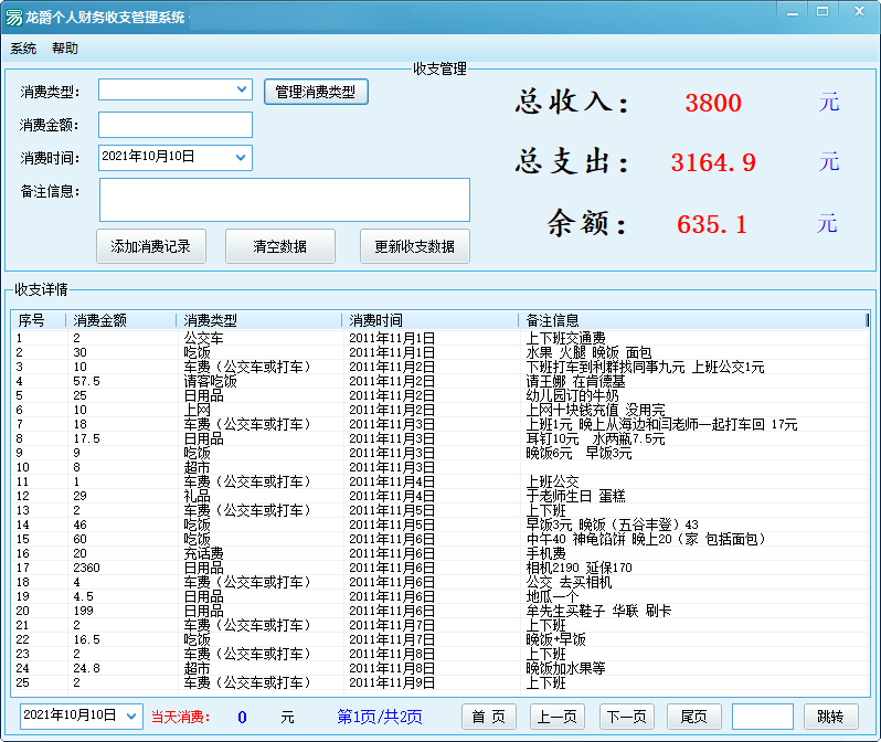 个人财务收支工具软件源码