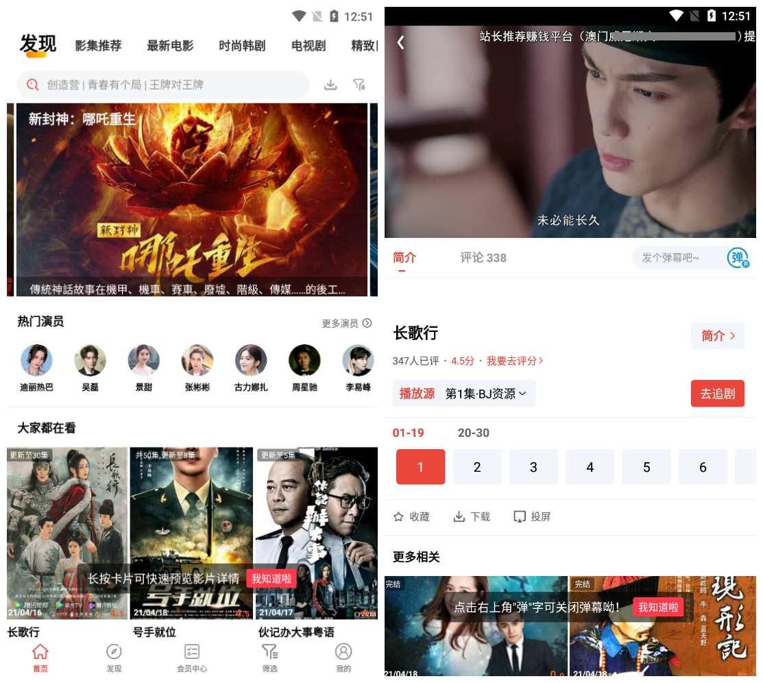 傻猫追剧v4.4.47纯净版 影视免费看