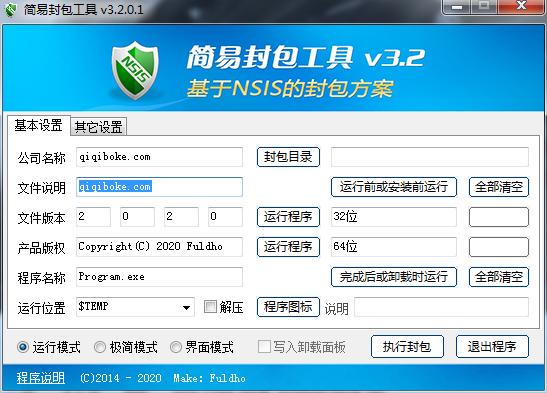 免费简易封包工具,基于NSIS的安装包制作工具