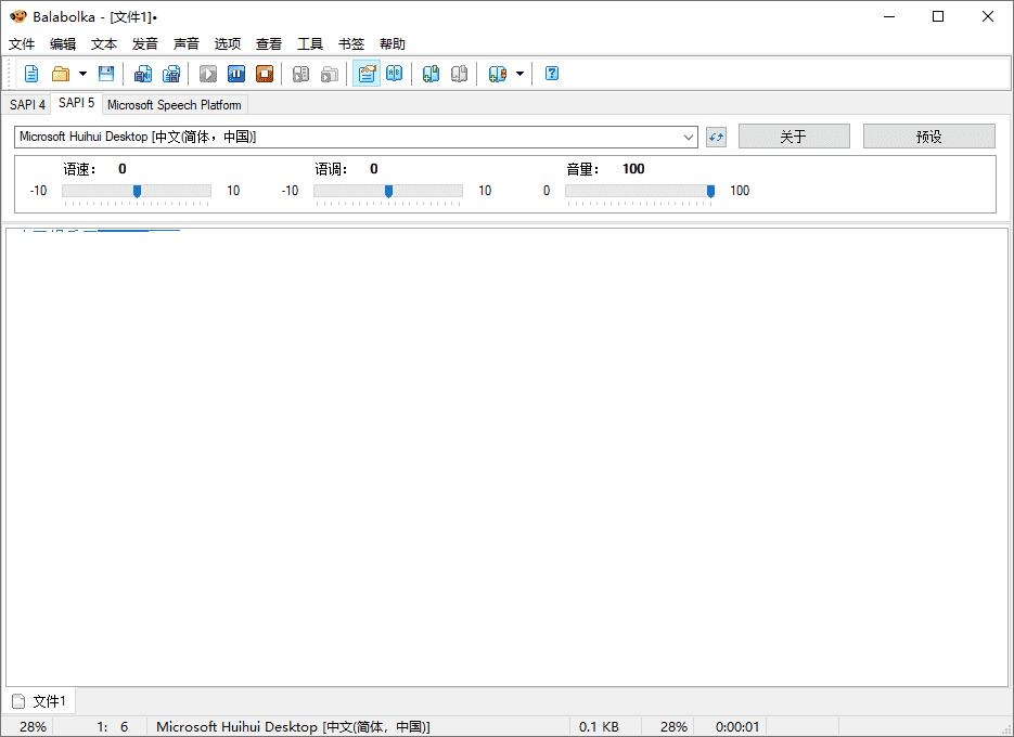 Balabolka v2.15.0.802 文字转语音绿色版