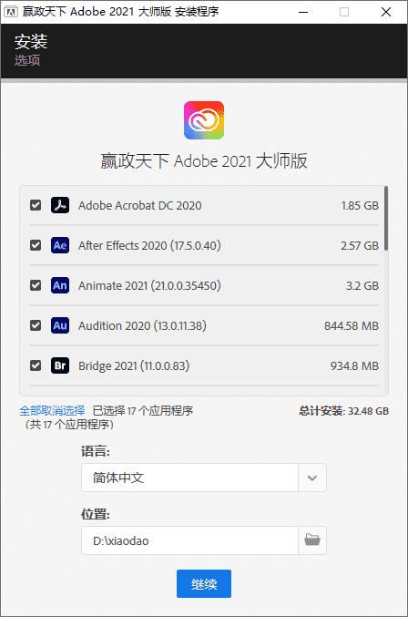 Adobe 2021 大师版 v11.10