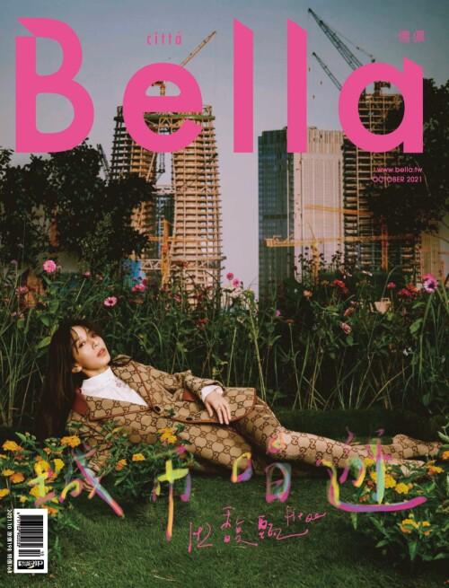 《Bella 侬侬》杂志2021年10月号 1