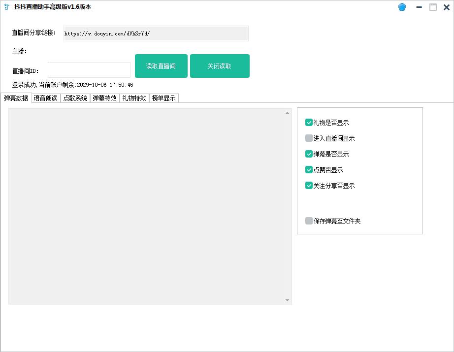 抖抖_抖音直播小助手v1.6破解版