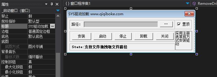 易语言SYS驱动加载工具源码