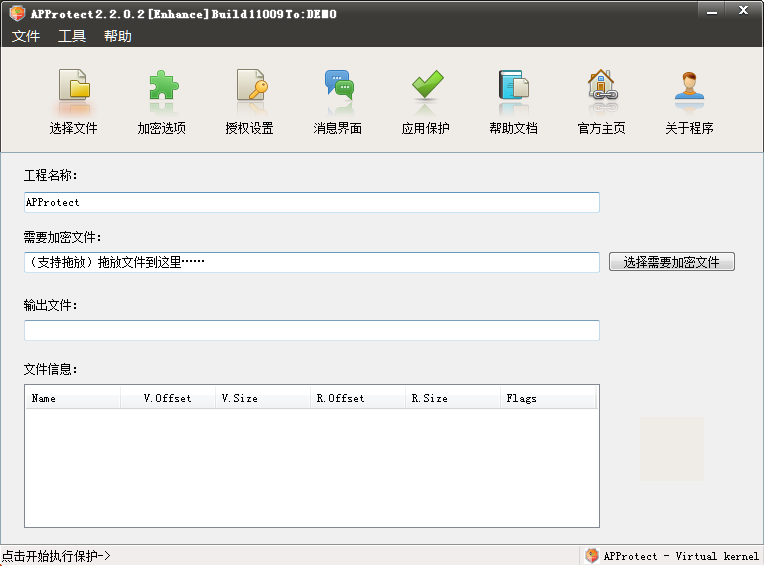 APProtect直接给exe加网络验证,基于虚拟机的加密软件