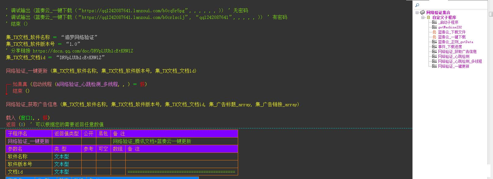 腾讯文档与蓝奏云实现网络验证+一键更新