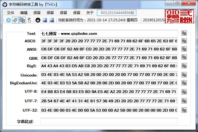 CharactersCodeConverter 字符编码转换工具