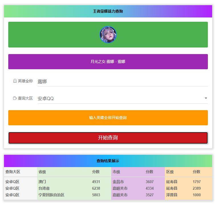 王者荣耀在线查询战力网页源码