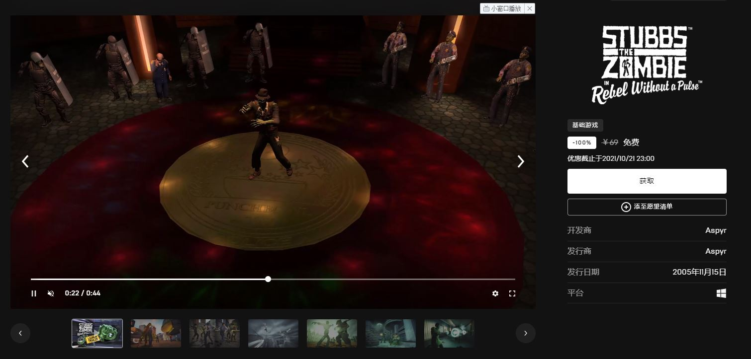 Epic喜加+1《僵尸期塔布斯》