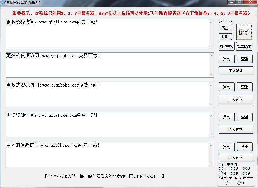 知网论文写作助手V5.3 论文降重修改软件