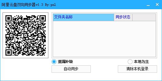 阿里云盘双向同步器1.3 支持分享秒传等功能