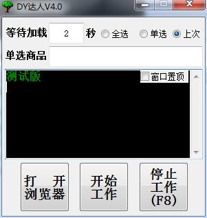 DY达人V4.0破解版,抖音达人V4.0KEY注册机_KEY生成器