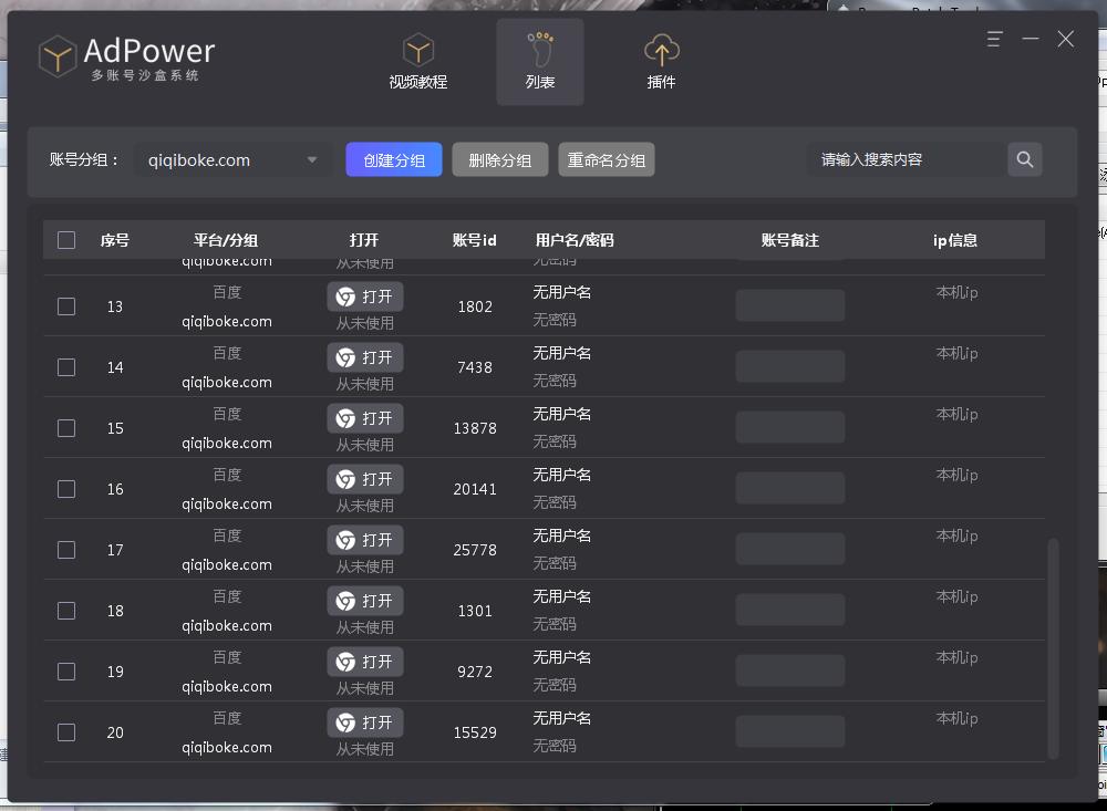 AdPower多账号沙盒系统破解版