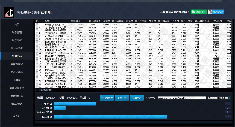 [自媒体必备]抖音分析师V4.3.0破解版(无限积分/VIP解锁)
