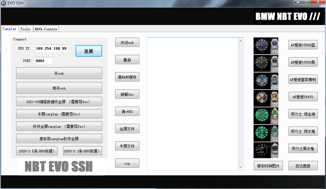 EVO SSH破解版