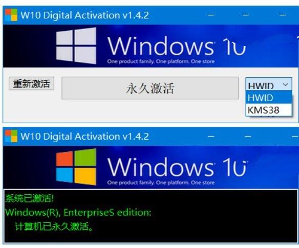 Windows10系统永久激活工具汉化版
