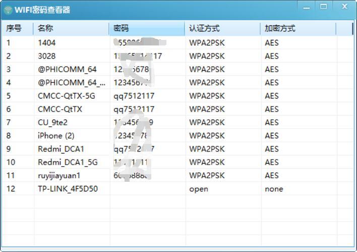 电脑WIFI连过的密码查看器v1.0版
