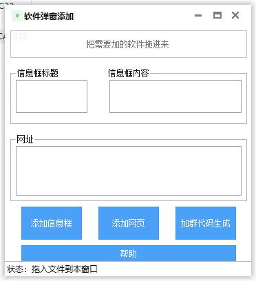 给任意EXE软件添加弹窗和网址工具(无视壳)