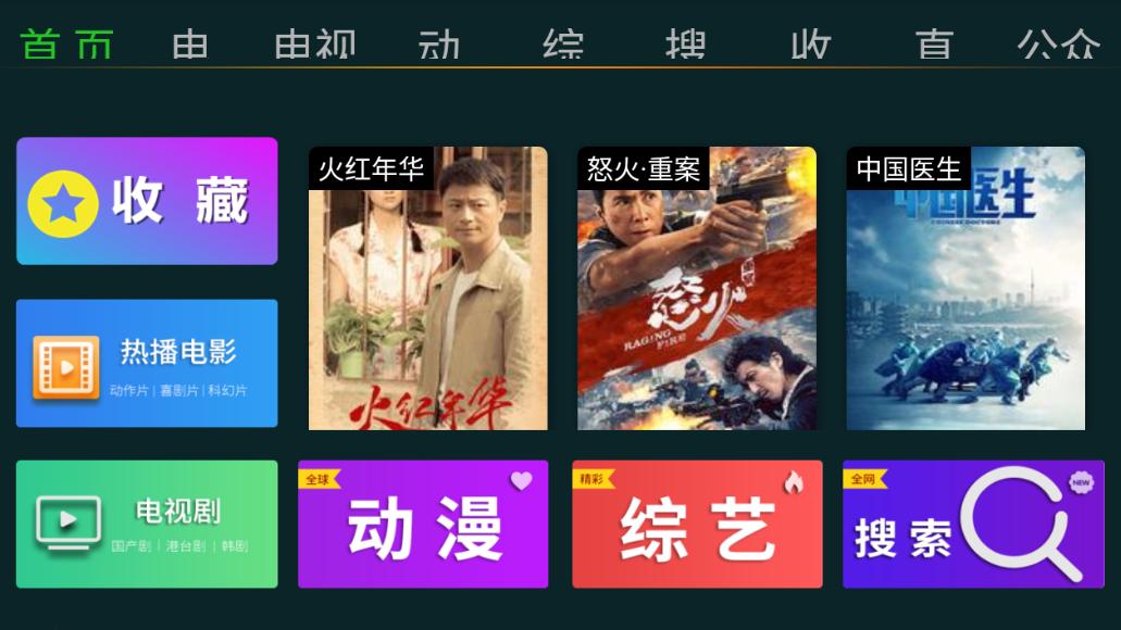 星影视TV v6.1清爽版